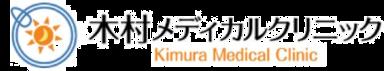 医療法人社団 紀翔会 木村メディカルクリニック